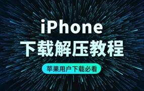 苹果手机用户专属的下载解压教程
