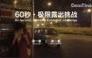 北京天使-极限露出60秒第一季1~5集 百度云资源-saigaoly.club